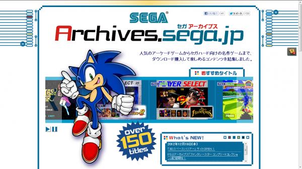 Sega Archives