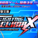SEGA's Dengeki Bunko Fighting Climax will be shown to the public on Oct 6th