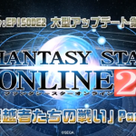 Check out Phantasy Star Online 2′s super hard mode in action