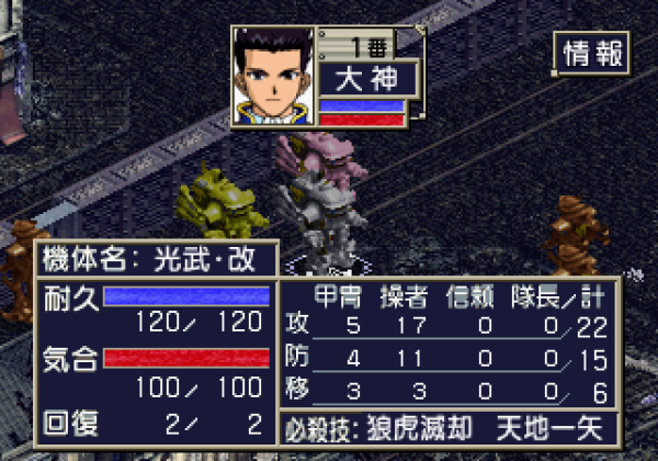 281734-sakura-taisen-2-kimi-shinitamou-koto-nakare-sega-saturn-screenshot