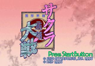 SakuraTaisen_title