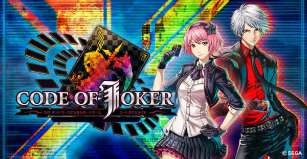 Code of Joker