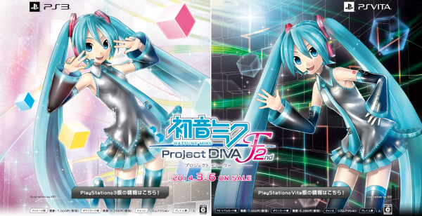 Project Diva 2nd F