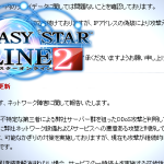 Phantasy Star Online 2 suffers DDoS Attack