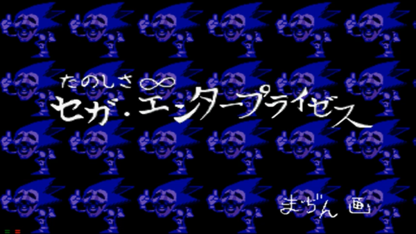 sonic_cd_creepy_hidden_message
