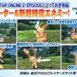 Phantasy Star Online 2: Episode 3 Introduces Myau…er, Nyau!