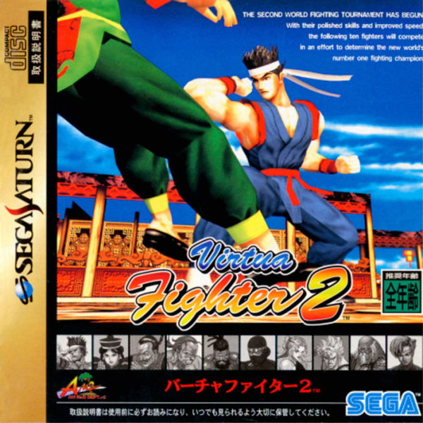 Virtua Fighter2 cover