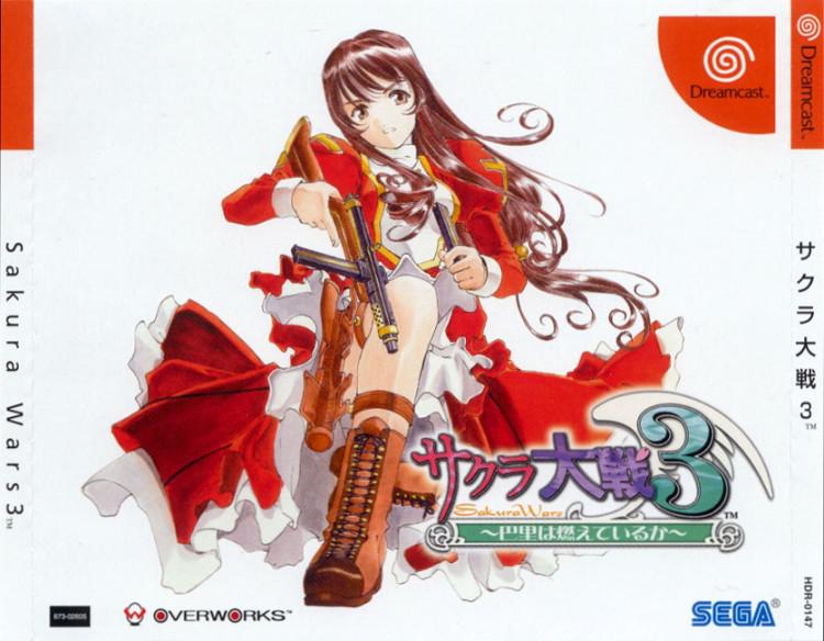 SakuraTaisen3_DC_JP_Box_Front