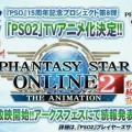 phantasyStaronline2animation
