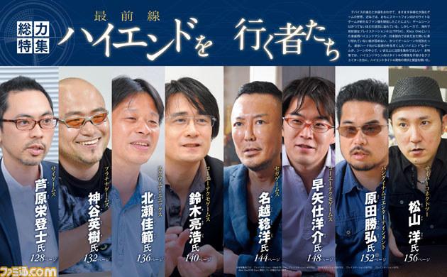 FamitsuWeeklyNagoshi.png