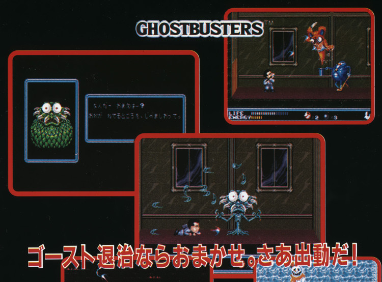 Ghostbusters_md_jp_cover