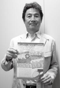 Yoji Ishii