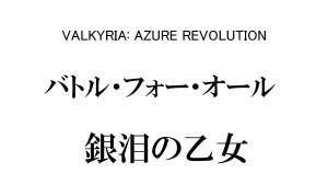 TMs-Valkyria-Azure-Rev
