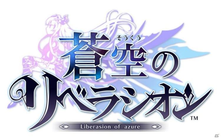 Liberation-of-the-Blue-Sky-Logo