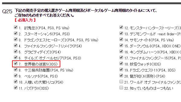 EOV-3DS-Atlus-Survey-Listing.jpg
