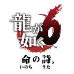 Yakuza-6_2016_07-26-16_023