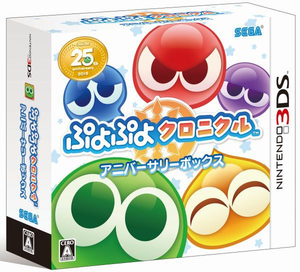 Puyo-Puyo-Chronicle-25th-Anniversary-Box