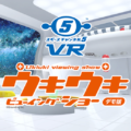 Space Channel 5 VR: Ukuuki Viewing Show announced