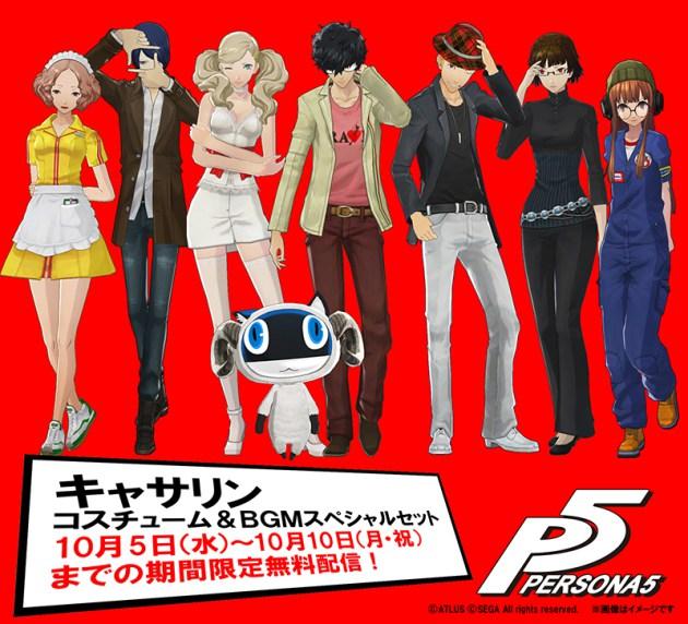 Persona 5 Catherine DLC