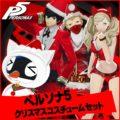 Persona-5-Christmas-Costume-DLC-Ann