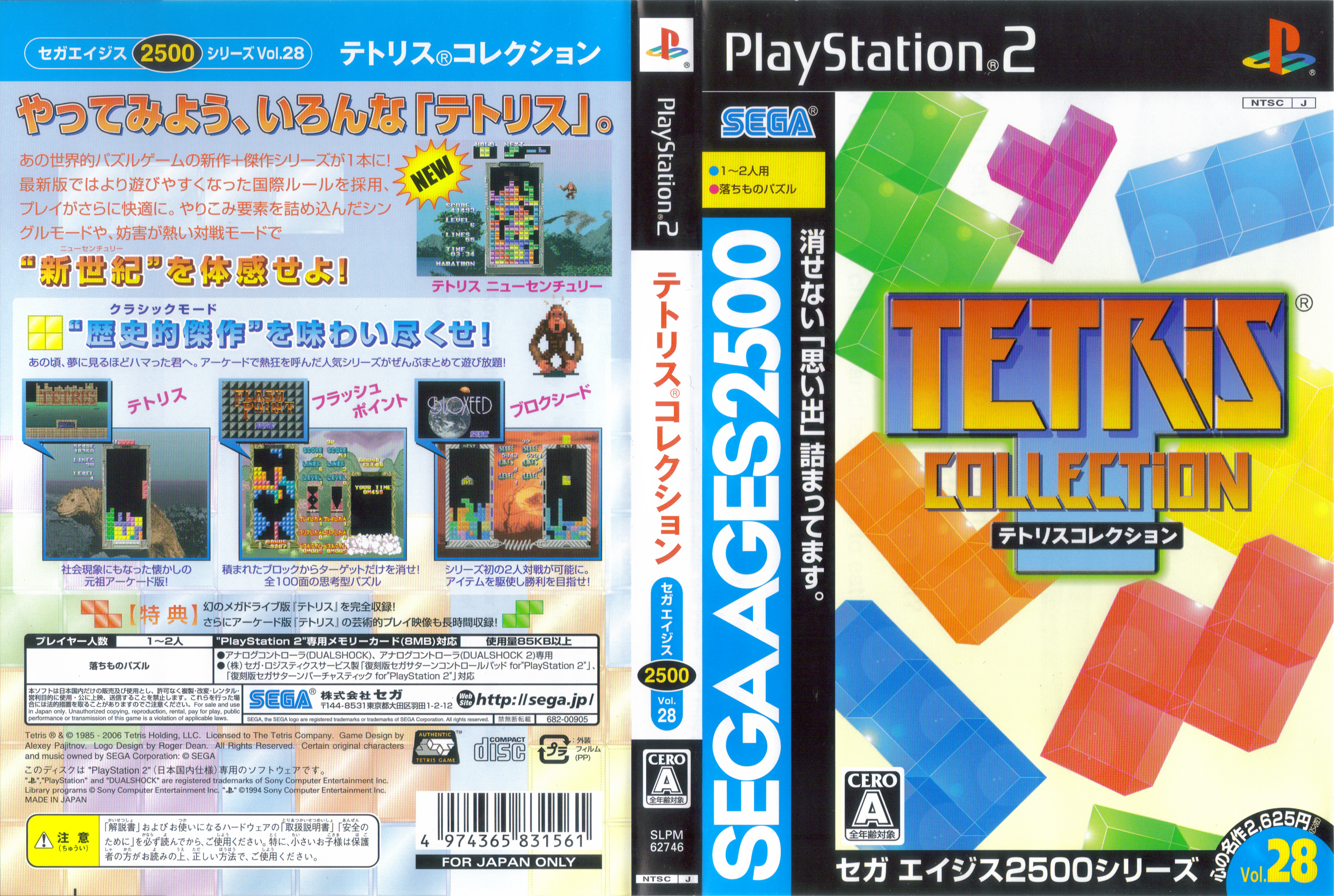 tetris collection