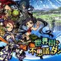 Etrian-Mystery-Dungeon-2-Ann-3DS