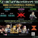 Border Break X Zero collaboration items