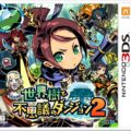 Etrian-Mystery-Dungeon-2-JP-Box-Art_05-01-17