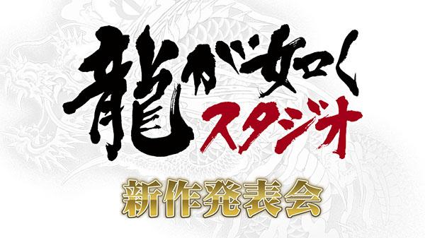 Yakuza-Studio_07-25-17