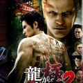 Yakuza3gamesfeat