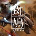 Ikaruga-01-HD