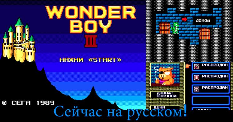 WonderBoy3Russian
