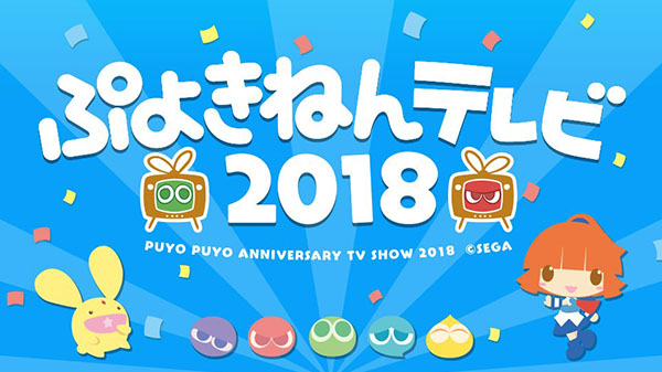 Puyo-Puyo-Stream