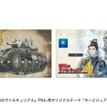 Valkyria-Chronicles-4-PS4-Model2