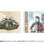 Valkyria-Chronicles-4-PS4-Model3