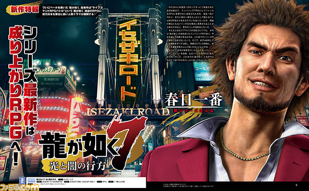 Yakuza Like A Dragon Segabits 1 Source For Sega News