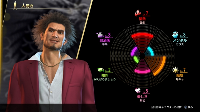 """New Details on Yakuza: Like A Dragon gives info on """"Life Experience"""" growth element system"""
